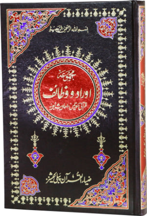 Order your copy of Majmua-Wazaif / Majmu-o-Wazaif published by Zia-ul-Quran Publishers from Urdu Book to get a huge discount along with  Shipping and chance to win  books in the book fair and Urdu bazar online.