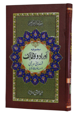 Order your copy of Majmua-Wazaif/ Mustanad Majmua E Aurad O Wazaif published by Zia-ul-Quran Publishers from Urdu Book to get a huge discount along with  Shipping and chance to win  books in the book fair and Urdu bazar online.
