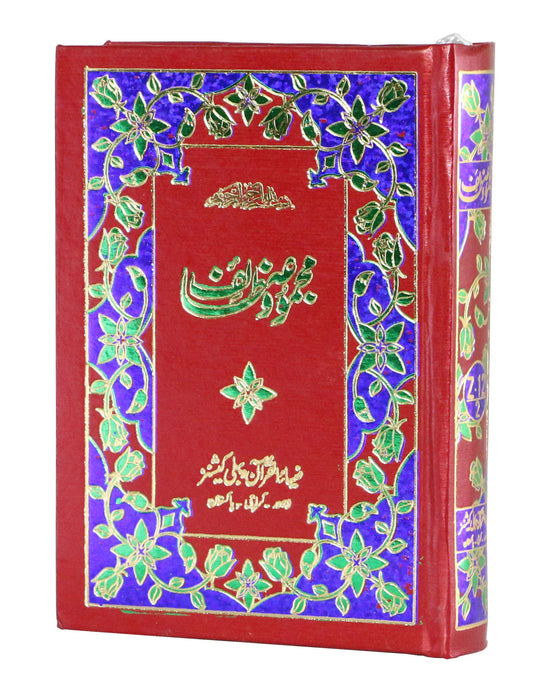 Order your copy of Majmu-o-Wazaif In Small Size published by Zia-ul-Quran Publishers from Urdu Book to get a huge discount along with  Shipping and chance to win  books in the book fair and Urdu bazar online.