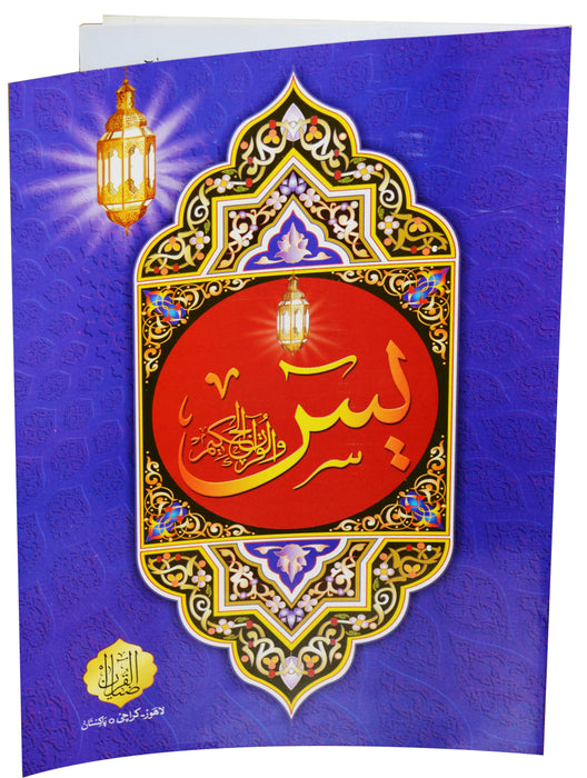Order your copy of One Of The Beautiful Yaseen Title With Extra Large Size published by Zia-ul-Quran Publishers from Urdu Book to get a huge discount along with  Shipping and chance to win  books in the book fair and Urdu bazar online.