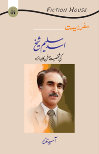 Order your copy Zafer e Zest: asad saleem sheikh published by Fiction House from Urdu Book to get a huge discount along with  Shipping and chance to win  books in the book fair and Urdu bazar online.