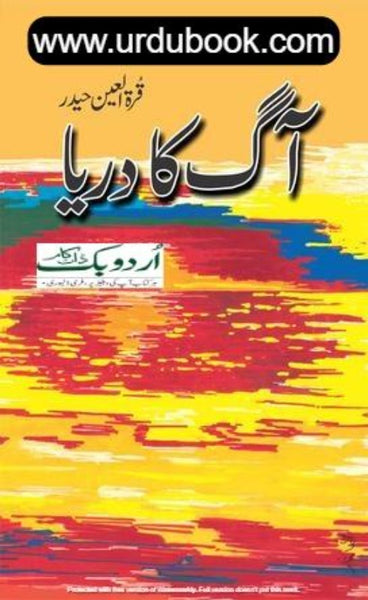 Order your copy of AAG KAA DARYAA -  آگ کا دريا  from Urdu Book to earn reward points along with fast Shipping and chance to win books in the book fair and Urdu bazar online.