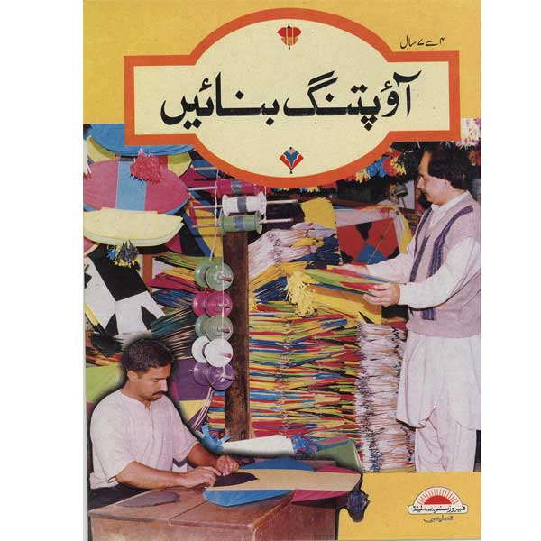 Order your copy of Aao Patang Banayain published by Ferozsons from Urdu Book to get a huge discount along with  Shipping and chance to win  books in the book fair and Urdu bazar online.