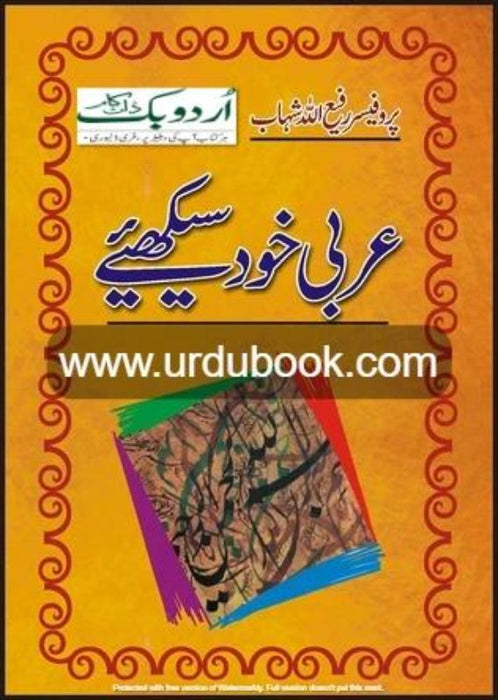 Order your copy of AARBI KHUD SIKHEYE عربی خود سيکھيے  from Urdu Book to earn reward points along with fast Shipping and chance to win books in the book fair and Urdu bazar online.
