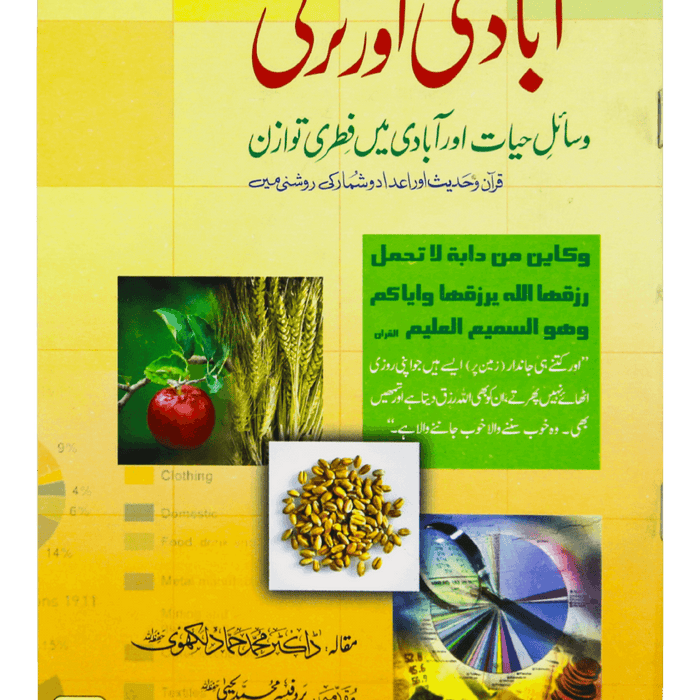 Order your copy of Abadi aur Taraqi - Urdu published by Darussalam Publishers from Urdu Book to get a huge discount along with FREE Shipping and a chance to win free books in the book fair and Urdu bazar online.