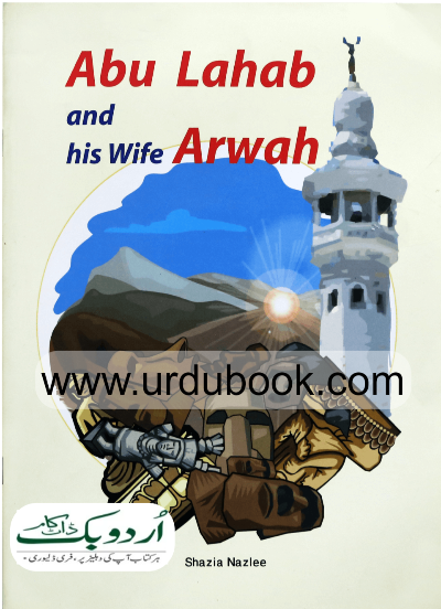 Order your copy of Abu Lahab and his wife Arwah published by Darussalam Publishers from Urdu Book to get a huge discount along with  Shipping and a chance to win  books in the book fair and Urdu bazar online.