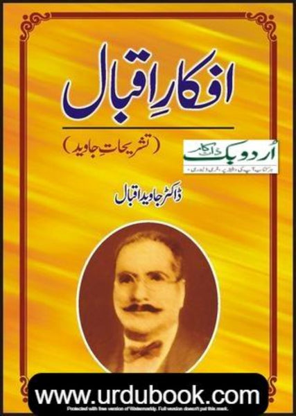 Order your copy of AFKAAR IQBAL (TASHAHEERAT JAWAID) - افکار اقبال from Urdu Book to earn reward points along with fast Shipping and chance to win books in the book fair and Urdu bazar online.