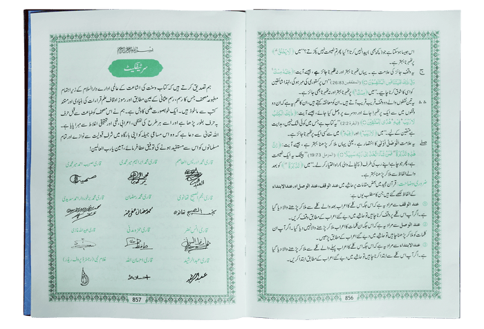 Order your copy of Al Quran Al Kareem 108 (13 Lines) Local published by Darussalam Publishers from Urdu Book to get a huge discount along with  Shipping and chance to win  books in the book fair and Urdu bazar online