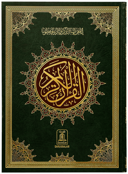 Order your copy of Al Quran Al Kareem 11 (Jumbo - 16 Lines) published by Darussalam Publishers from Urdu Book to get huge discount along with FREE Shipping and chance to win free books in book fair.