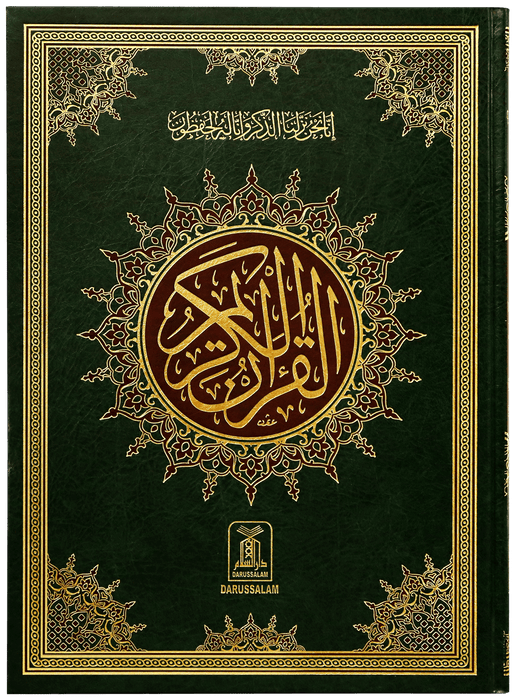 Order your copy of Al Quran Al Kareem 11 (Jumbo - 16 Lines) published by Darussalam Publishers from Urdu Book to get huge discount along with  Shipping and chance to win  books in book fair.