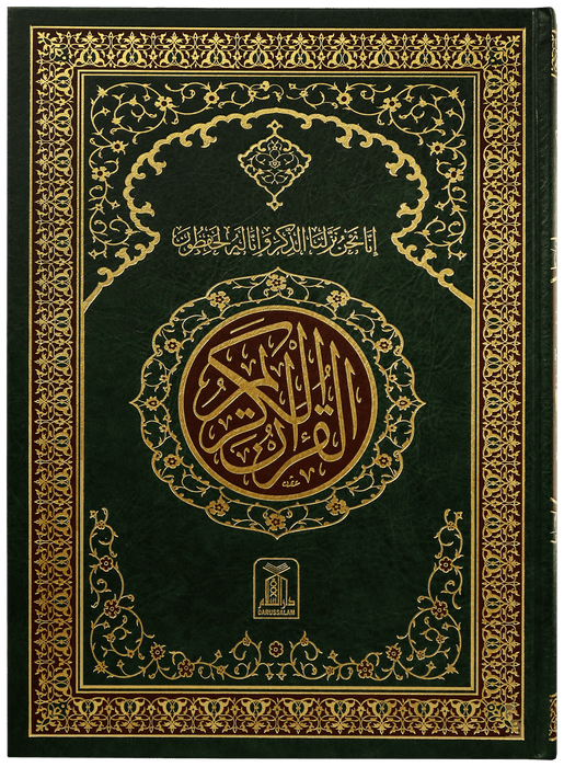 Order your copy of Al Quran Al Kareem 211 (Jumbo - 15 Lines) published by Darussalam Publishers from Urdu Book to get huge discount along with  Shipping and chance to win  books in book fair.