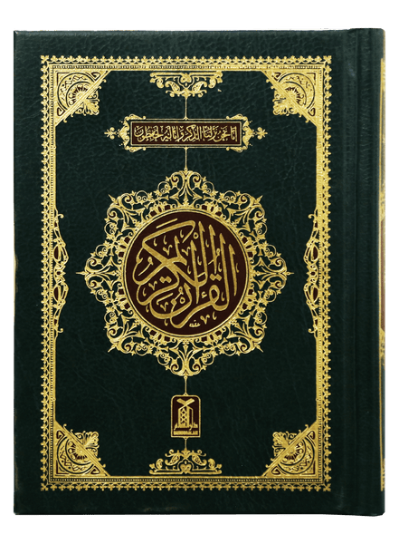 Order your copy of Al Quran Al Kareem (Pocket Size -16 line) published by Darussalam Publishers from Urdu Book to get a huge discount along with FREE Shipping and chance to win free books in the book fair and Urdu bazar online.