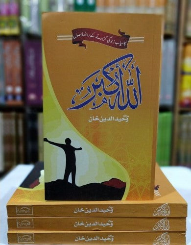 Order your copy of Allahu Akbar published by Ilm-o-Irfan Publishers from Urdu Book to get a huge discount along with  Shipping and chance to win  books in the book fair and Urdu bazar online.