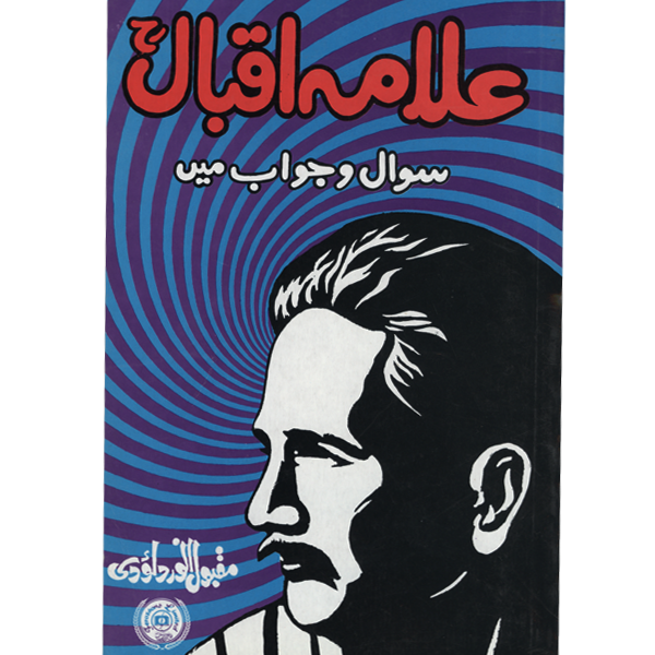 Order your copy of Allam Iqbal Sawal Wa Jawab Main published by Ferozsons from Urdu Book to get a huge discount along with  Shipping and chance to win  books in the book fair and Urdu bazar online.