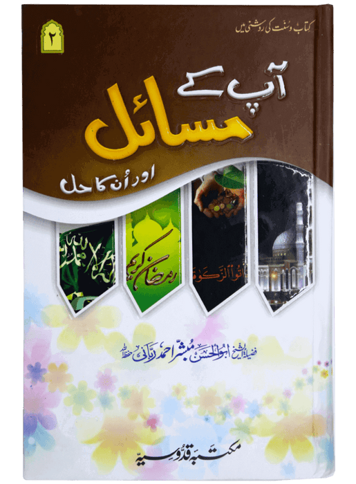 Order your copy of Aap ke Masail Aur Un Ka Hall - 3vol published by Darussalam Publishers from Urdu Book to get a huge discount along with  Shipping and chance to win  books in the book fair and Urdu bazar online.