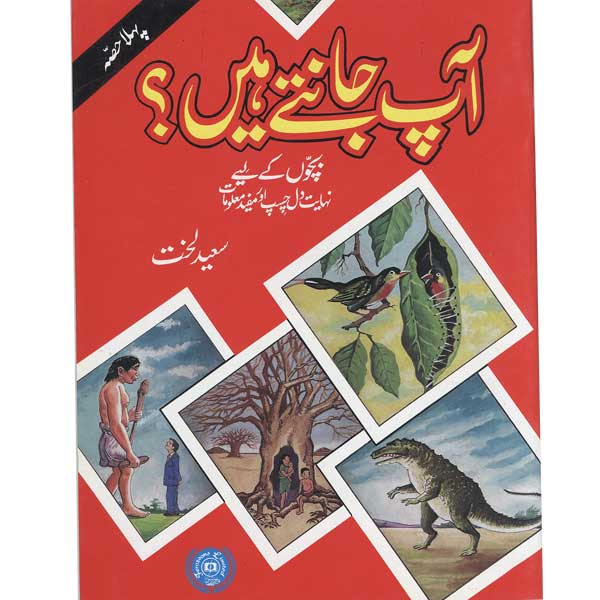 Order your copy of Aap Jantey Hein? (Part1) published by Ferozsons from Urdu Book to get a huge discount along with  Shipping and chance to win  books in the book fair and Urdu bazar online.