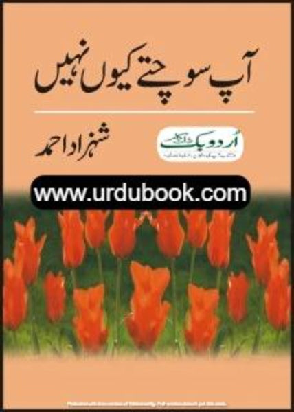Order your copy of AAP SOCHTAY KIUN NAHIN - آپ سوچتے کیوں نہیں from Urdu Book to earn reward points along with fast Shipping and chance to win books in the book fair and Urdu bazar online.