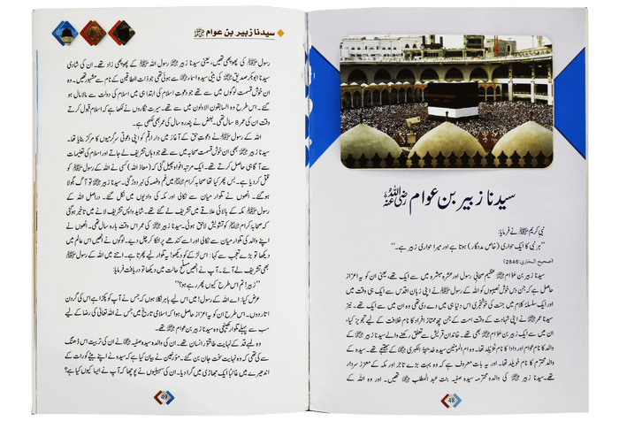 Order your copy of Ashra Mubashra ki zindagiyon kay Sunehra waqat published by Darussalam Publishers from Urdu Book to get huge discount along with  Shipping and chance to win  books in book fair and urdu bazar online.