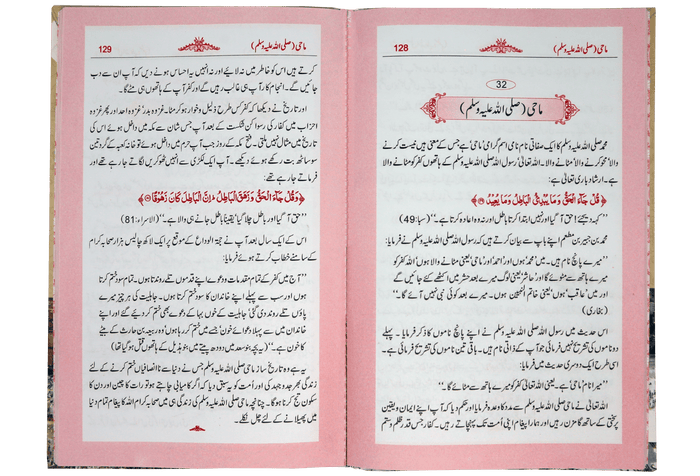 Order your copy of Asma Al Rasool اسما الرسول published by Darussalam Publishers from Urdu Book to get huge discount along with  Shipping and chance to win  books in book fair and urdu bazar online.