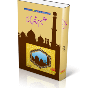 Order your copy of AZEEM MUHADSEEN E KARAM  published by Dar ul Shaour Publishers and Book Sellers from Urdu Book to get a huge discount along with  Shipping and chance to win  books in the book fair and Urdu bazar online.
