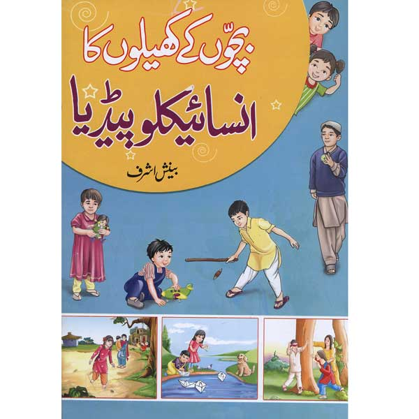 Order your copy of Bachon Kay Kheiloon Ka Encyclopedia published by Ferozsons from Urdu Book to get a huge discount along with  Shipping and chance to win  books in the book fair and Urdu bazar online.