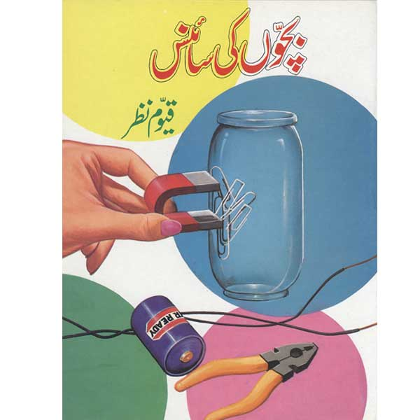Order your copy of Bachon Ki Science published by Ferozsons from Urdu Book to get a huge discount along with  Shipping and chance to win  books in the book fair and Urdu bazar online.