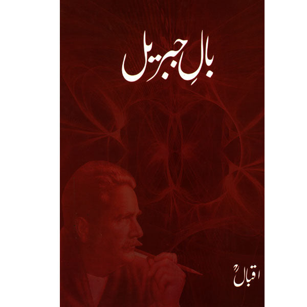 Order your copy of Bal-E-Jibri published by Ferozsons from Urdu Book to get a huge discount along with FREE Shipping and chance to win free books in the book fair and Urdu bazar online.