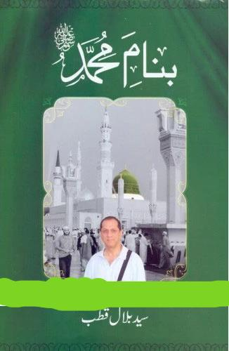 Order your copy of Banam-e-Khuda published by Ilm-o-Irfan Publishers from Urdu Book to get a huge discount along with FREE Shipping and chance to win free books in the book fair and Urdu bazar online.