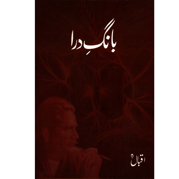 Order your copy of Bang-E-Dara published by Ferozsons from Urdu Book to get a huge discount along with FREE Shipping and chance to win free books in the book fair and Urdu bazar online.