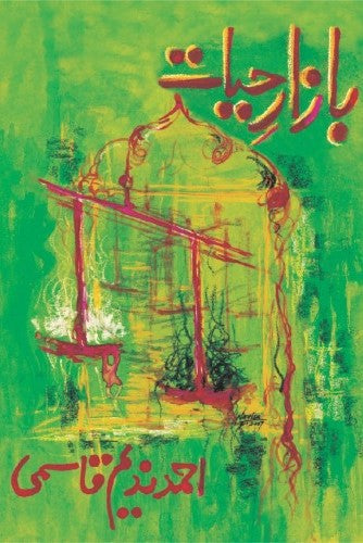 Order your copy of Bazar-e-Hayat published by Ilm-o-Irfan Publishers from Urdu Book to get a huge discount along with  Shipping and chance to win  books in the book fair and Urdu bazar online.