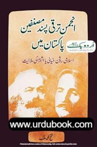Order your copy of  ANJUMAN TARAQI PASAND MUSANAFEEN PAKISTAN MAIN published by Sang-e-Meel Publications from Urdu Book to get a huge discount along with  Shipping and chance to win  books in the book fair and Urdu bazar online.