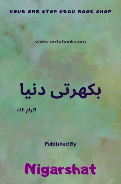 Order your copy of Bikharti Duniya بکھرتی دنیا published by Nigarshat Publishers from Urdu Book to get discount along with surprise gifts and chance to win books in Pak book fair.