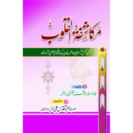 Order your copy of Mukashfata Al Qaloob - مکاشفۃ القلوب published by Zavia Publishers Lahore from Urdu Book to get a huge discount along with  Shipping and chance to win  books in the book fair and Urdu bazar online.