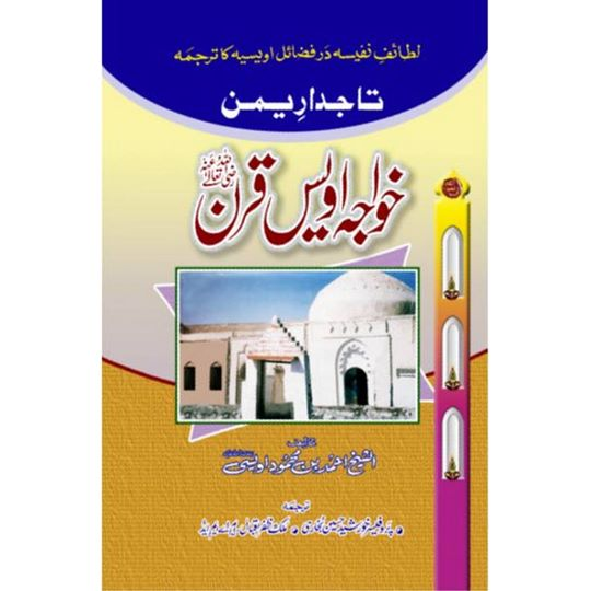 Order your copy of Tajdare Yemen Hazrat Khwaja Awais Qarni - تاجدارِ یمن حضرت خواجہ اویس قرنی ؓpublished by Zavia Publishers Lahore from Urdu Book to get a huge discount along with  Shipping and chance to win  books in the book fair and Urdu bazar online.