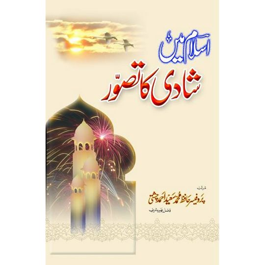 Order your copy of Islam Mein Shadi Ka Tasawur -اسلام میں شادی کا تصور published by Zavia Publishers Lahore from Urdu Book to get a huge discount along with  Shipping and chance to win  books in the book fair and Urdu bazar online.