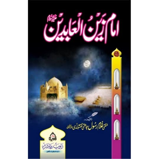 Order your copy of Imam Zain Ulabadeen - امام زین العابدین published by Zavia Publishers Lahore from Urdu Book to get a huge discount along with  Shipping and chance to win  books in the book fair and Urdu bazar online.