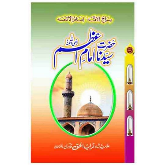 Order your copy of Hazrat Syedna Imam Azam abuhanifa - حضرت سیدنا امام اعظم ابوحنیفہ published by Zavia Publishers Lahore from Urdu Book to get a huge discount along with  Shipping and chance to win  books in the book fair and Urdu bazar online.