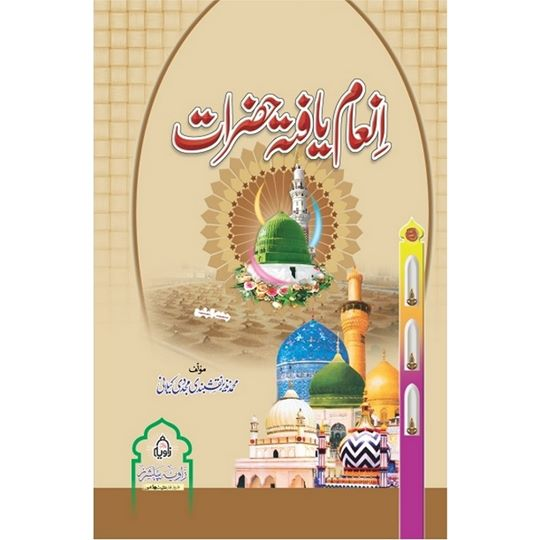 Order your copy of Inam Yafta Hazraat Do Jildeh - انعام یافتہ حضرات دو جلدیں published by Zavia Publishers Lahore from Urdu Book to get a huge discount along with  Shipping and chance to win  books in the book fair and Urdu bazar online.