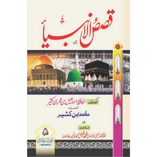 Order your copy of Qasas Al Anbiya Barri - (قصص الانبیاء (بڑی published by Zavia Publishers Lahore from Urdu Book to get a huge discount along with  Shipping and chance to win  books in the book fair and Urdu bazar online.