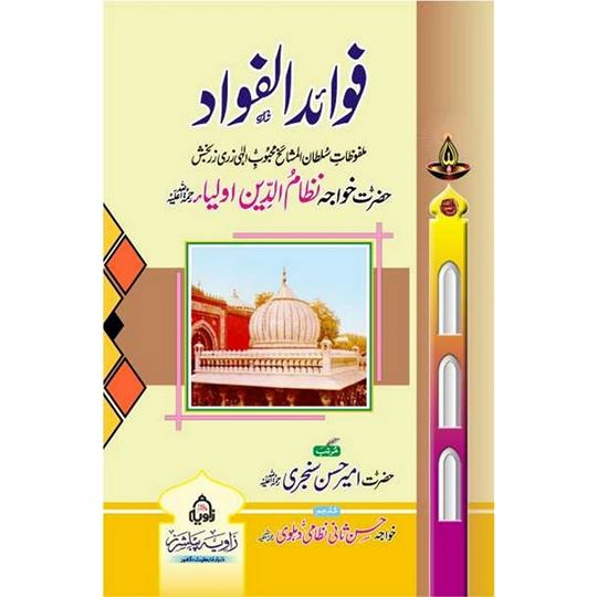 Order your copy of Fawaid Al Fawaid - فوائد الفواد published by Zavia Publishers Lahore from Urdu Book to get a huge discount along with  Shipping and chance to win  books in the book fair and Urdu bazar online.