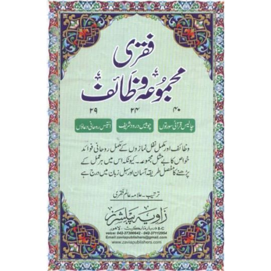 Order your copy of Fiqri Majmua Wazaif - فقری مجموعہ وظائف published by Zavia Publishers Lahore from Urdu Book to get a huge discount along with  Shipping and chance to win  books in the book fair and Urdu bazar online.