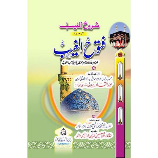 Order your copy of Fatooh AlGhaib - فتوح الغیب published by Zavia Publishers Lahore from Urdu Book to get a huge discount along with  Shipping and chance to win  books in the book fair and Urdu bazar online.