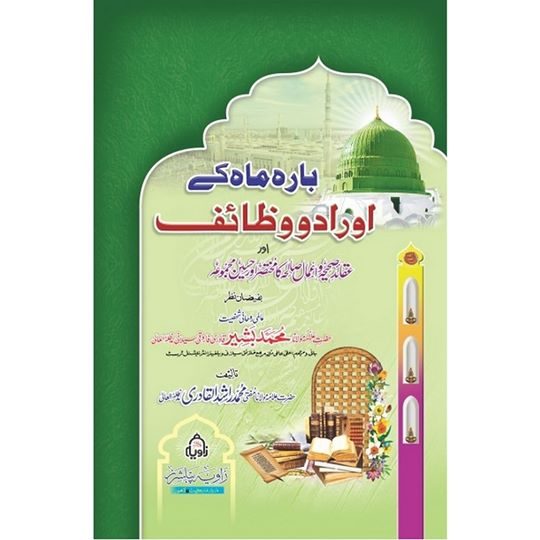 Order your copy of Bara Mah Key Awrad O Wazaif - بارہ ماہ کے اوراد و وظائف published by Zavia Publishers Lahore from Urdu Book to get a huge discount along with  Shipping and chance to win  books in the book fair and Urdu bazar online.