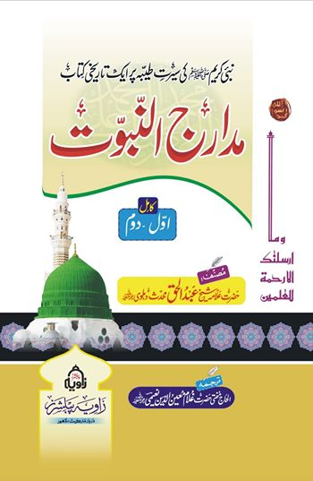 Order your copy of Madarij Un Nabuwat published by Zavia Publishers Lahore from Urdu Book to get a huge discount along with  Shipping and chance to win  books in the book fair and Urdu bazar online.
