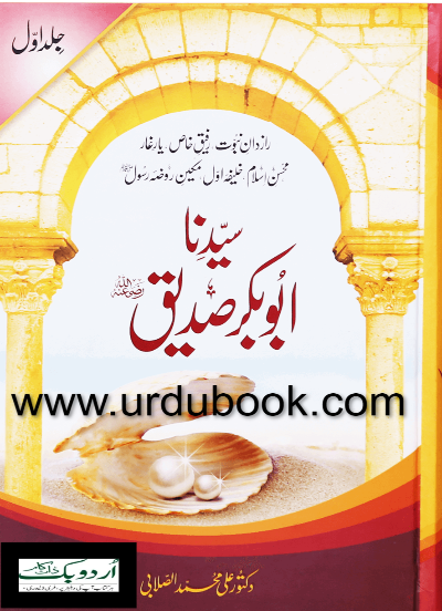 Order your copy of Seerat Sayedina Abu Bakr Siddique (R.A) - 2 vols. set - سیرت سیدنا ابو بکر صدیقؓ from Urdu Book to earn reward points along with fast Shipping and chance to win books in the book fair and Urdu bazar online.