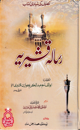 Order your copy of Rasala Qaisheria رسالہ قشیریہ from Urdu Book to earn reward points and free shipping on eligible orders.