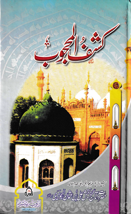 Order your copy of Kashf Almahjoob -کشف المحجوب from Urdu Book to earn reward points and free shipping on eligible orders.