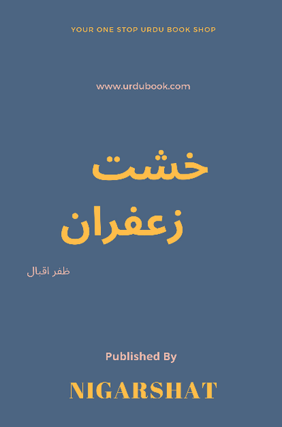 Order your copy of Khasht Zafran خشت زعفران published by Nigarshat Publishers from Urdu Book to get discount along with surprise gifts and chance to win books in Pak book fair.