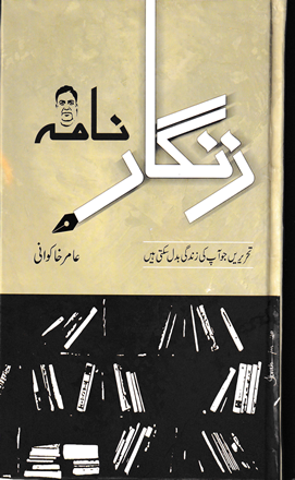 Order your copy of Zangaar Nama زنگار نامہ from Urdu Book to earn reward points and free shipping on eligible orders.