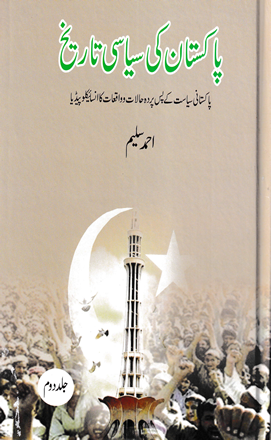Order your copy of Pakistan Ki Siyasi Tareekh (Volume Two) (پاکستان کی سیاسی تاریخ (جلد دوم from Urdu Book to earn reward points and free shipping on eligible orders.